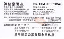 譚紹棠醫生 內科 Dr Tam Shiu Tong  譚紹棠醫生診所 電話 地址