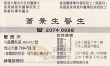 蕭景生醫生 婦產科 Dr SIU, KING SANG CATHERINE  蕭景生醫生診所 電話 地址