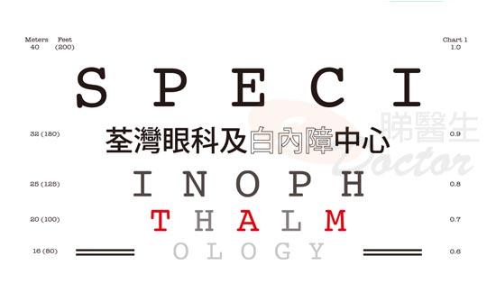 眼科譚孟堃醫生咭片 Dr TAM, MANG KWAN PATRICK Name Card - Seedoctor 睇醫生網