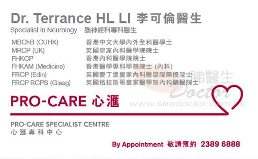 腦神經科 李可倫醫生咭片 Dr LI HO LUN, TERRANCE Name Card - Seedoctor 睇醫生網