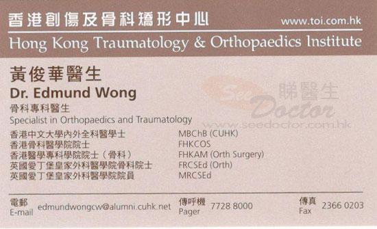 骨科黃俊華醫生咭片 Dr WONG CHUN WA Name Card - Seedoctor 睇醫生網