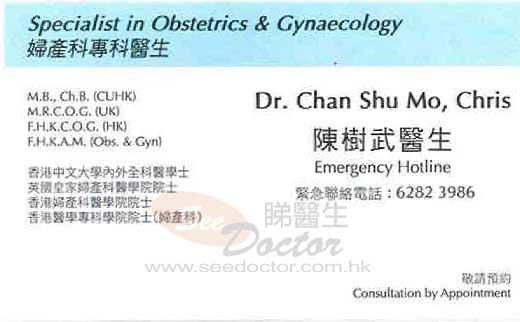 婦產科陳樹武醫生咭片 Dr CHAN SHU MO Name Card - Seedoctor 睇醫生網