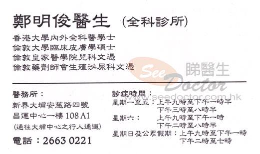 普通科鄭明俊醫生咭片 Dr CHENG MING CHUN Name Card   鄭明俊醫生診所 電話 地址