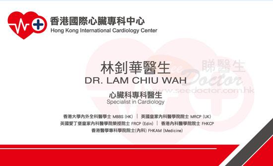心臟科林釗華醫生咭片 Dr LAM CHIU WAH Name Card - Seedoctor 睇醫生網