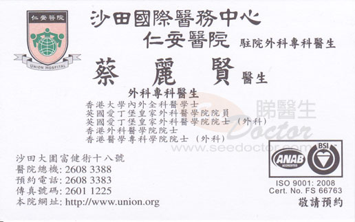 外科蔡麗賢醫生咭片 Dr CHOI LAI YIN CATHERINE Name Card - Seedoctor 睇醫生網
