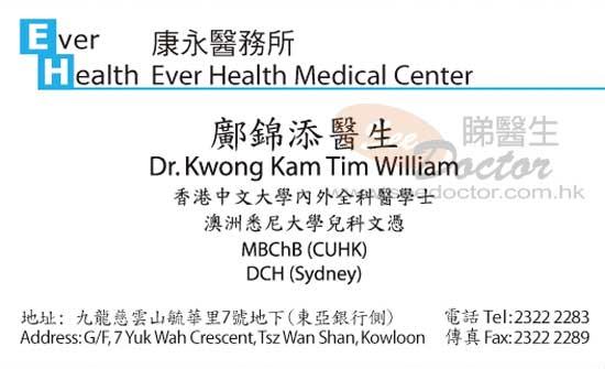普通科鄺錦添醫生咭片 Dr Kwong Kam Tim William Name Card - Seedoctor 睇醫生網