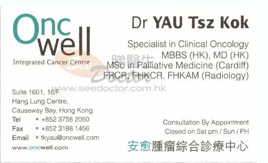 臨床腫瘤 / 放射科游子覺醫生咭片 Dr Yau Tsz Kok Name Card | 游子覺醫生診所 電話 地址