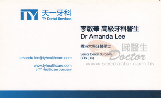 牙科李敏華醫生咭片 Dr Amanda Lee Name Card - Seedoctor 睇醫生網