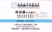 陳碩麟醫生 牙科 Dr CHAN SEK LUN, THOMAS  陳碩麟醫生診所 電話 地址