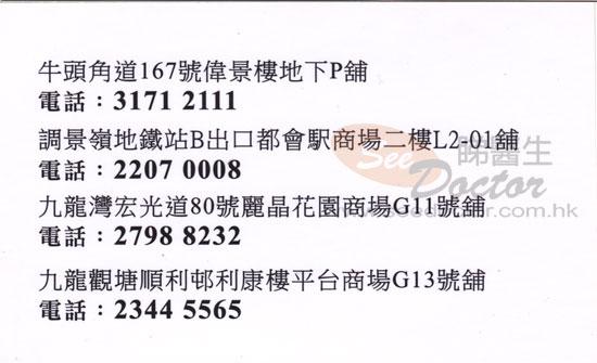 牙科陳碩麟醫生咭片 Dr CHAN SEK LUN, THOMAS Name Card   陳碩麟醫生診所 電話 地址