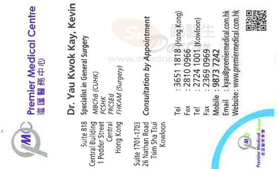 外科邱國基醫生咭片 Dr Yau Kwok Kay Kevin Name Card - Seedoctor 睇醫生網