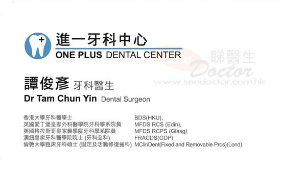 牙科譚俊彥醫生咭片 Dr Tam Chun Yin Name Card   譚俊彥醫生診所 電話 地址