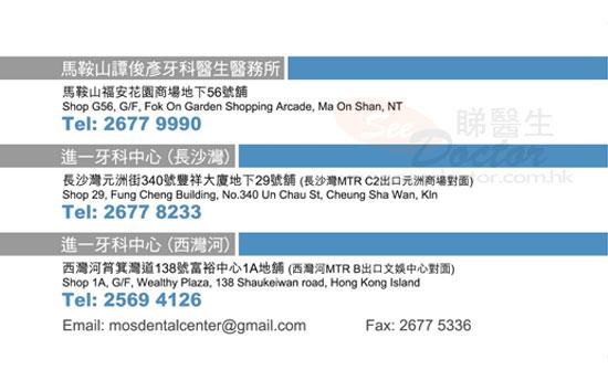 牙科譚俊彥醫生咭片 Dr Tam Chun Yin Name Card | 譚俊彥醫生診所 電話 地址