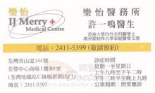 許一鳴醫生 普通科 Dr HUI YAT MING. JOHNSON  許一鳴醫生診所 電話 地址