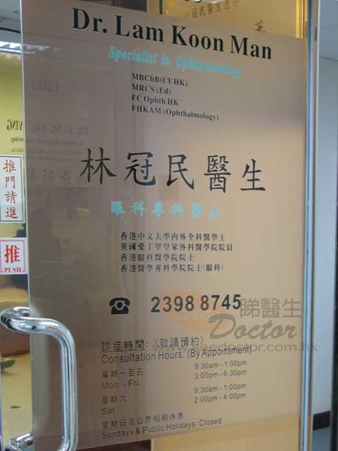 林冠民醫生 眼科 Dr LAM KOON MAN  林冠民醫生診所 電話 地址