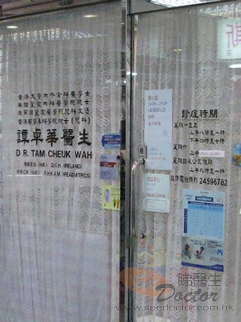 譚卓華醫生 Dr TAM CHEUK WAH 兒科-尋醫報告 睇醫生網