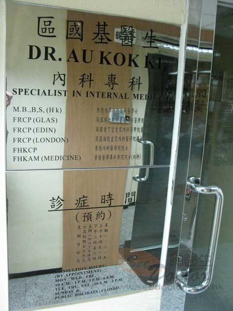 區國基醫生 Dr AU KOK KI 內科-尋醫報告 睇醫生網