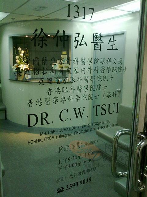徐仲弘醫生 Dr TSUI CHUNG WAN 眼科-尋醫報告 睇醫生網
