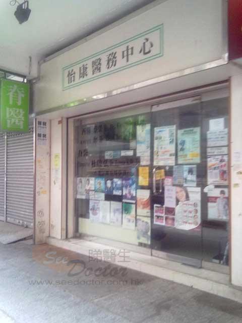 蔡榮生醫生 Dr Tsoi Wing Sang [ 普通科 ] 蔡榮生醫生診所 電話 地址