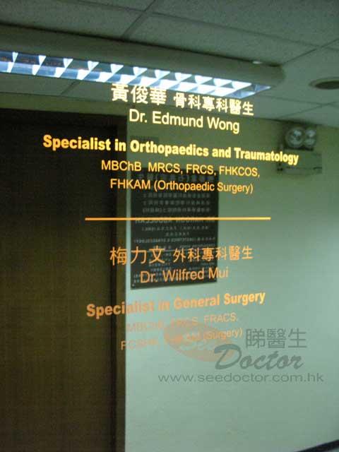 黃俊華醫生 Dr WONG CHUN WA 骨科-尋醫報告 睇醫生網