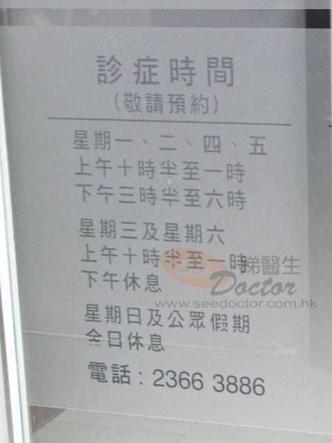 曾兆中醫生 Dr TSANG SHIU CHUNG, JEFFREY 腎病科-尋醫報告 睇醫生網
