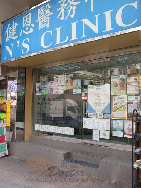 顏清坡醫生 普通科 Dr NGAN CHING PO  顏清坡醫生診所 電話 地址