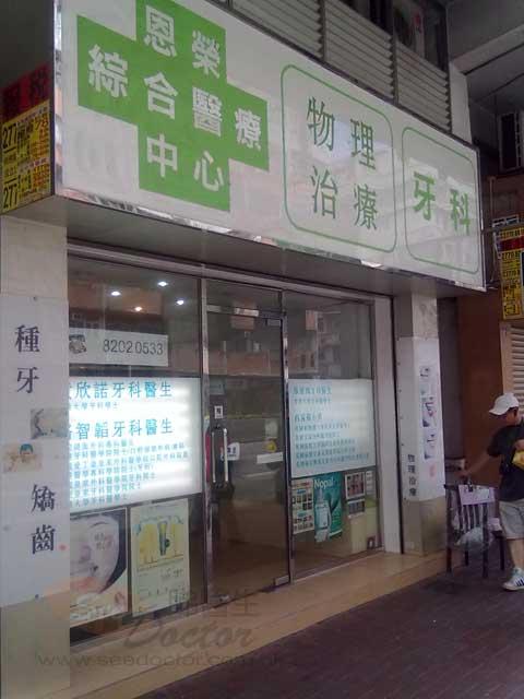 蘇小勇醫生 內科 Dr So Siu Yung  蘇小勇醫生診所 電話 地址