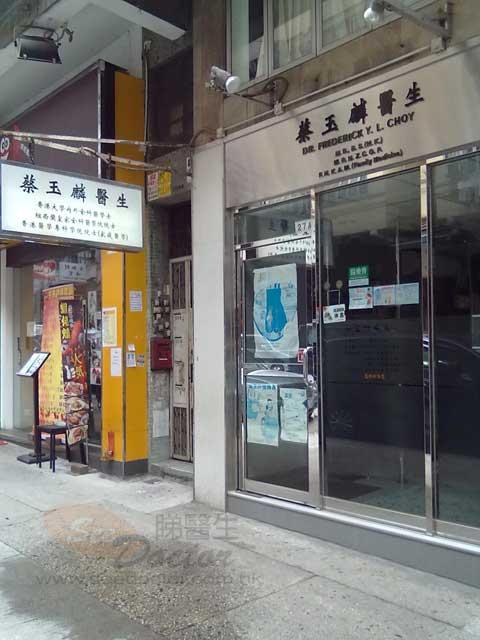 蔡玉麟醫生 Dr CHOY YUK LUN FREDERICK [ 家庭醫學 ] 蔡玉麟醫生診所 電話 地址