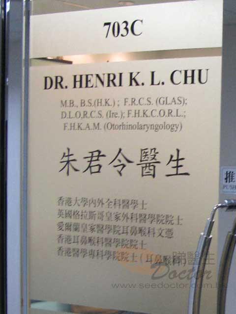 朱君令醫生 Dr CHU KWAN LING 耳鼻喉科-尋醫報告 睇醫生網