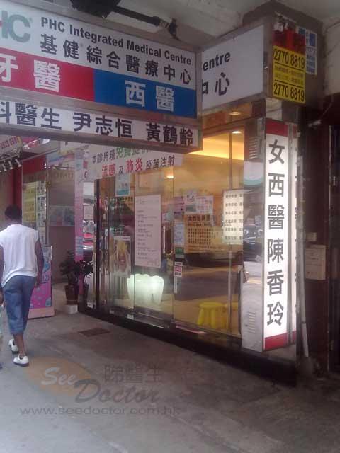 陳香玲醫生 普通科 Dr CHAN HEUNG LING, HEIDI  陳香玲醫生診所 電話 地址