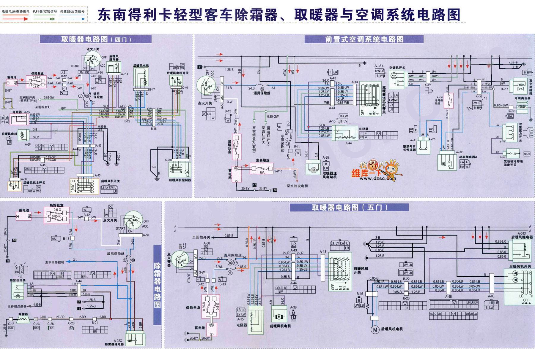 hight resolution of the defroster warmer and air conditioning system circuit of the delica aircon wiring diagram
