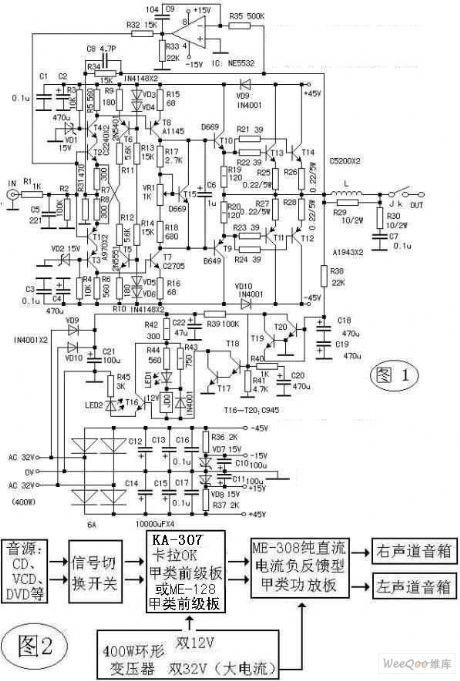 Meishun ME-308 pure DC current negative feedback class A