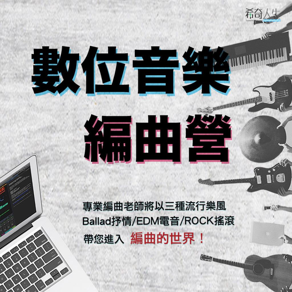 數位音樂【編曲體驗營】 - 希奇人生