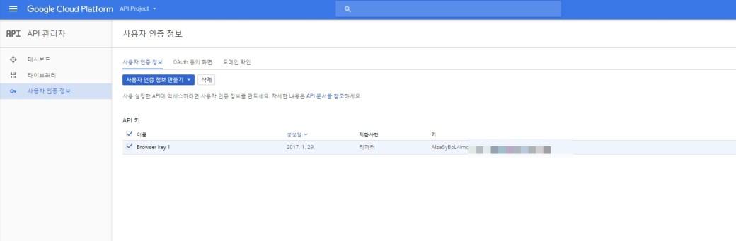 구글 클라우드 플랫폼 API 사용자인증정보