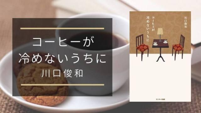 coffee-while-hot