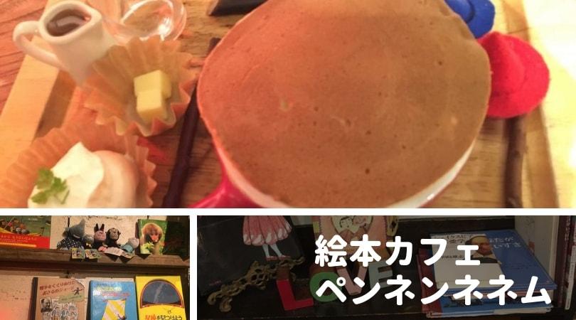 nenemu-ehon-cafe