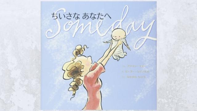 someday-ehon