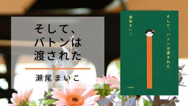 baton-was-passed-seomaiko
