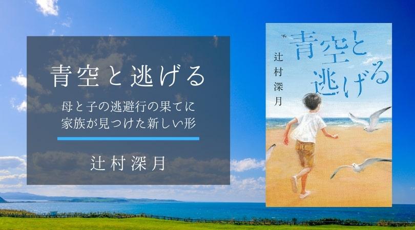 run-away-with-sky-tsujimuramiduki