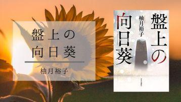 「盤上の向日葵」柚月裕子|将棋に人生を賭けた男たちの、悲しくも熱いミステリー