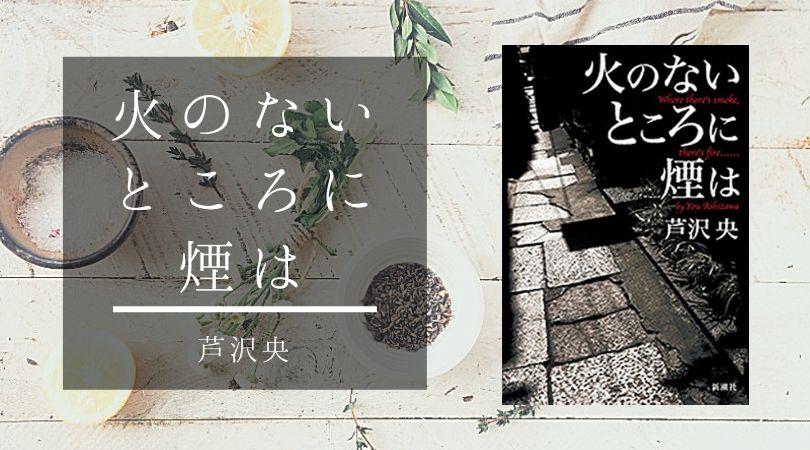 smoke-no-fire-ashizawayo