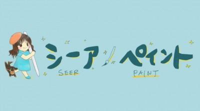 シーアペイント(ロゴ)-サイドバー