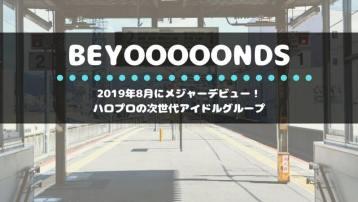 BEYOOOOONDSは個性たっぷりのハロプロ新グループ!【レコード大賞最優秀新人賞】