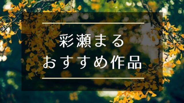 ayasemaru-matome