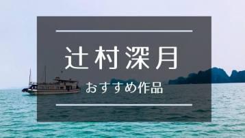 辻村深月のおすすめ作品12選|あらすじ・感想・読む順番【2020年版】