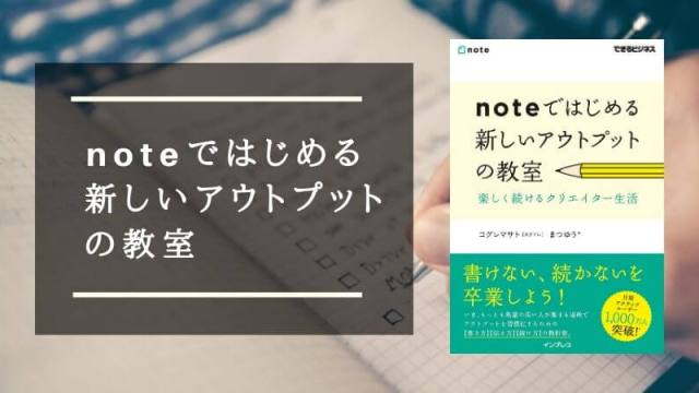 note-output-school