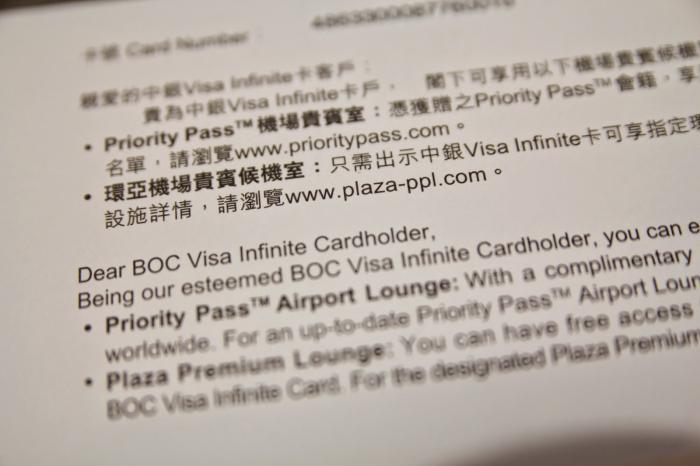 中銀 VISA Infinite 全年免費 PRIORITY PASS 機場 貴賓室 環亞機場 侯機室 常飛的人有福鳥~ - 長線旅遊 - SeeWide 香港特搜