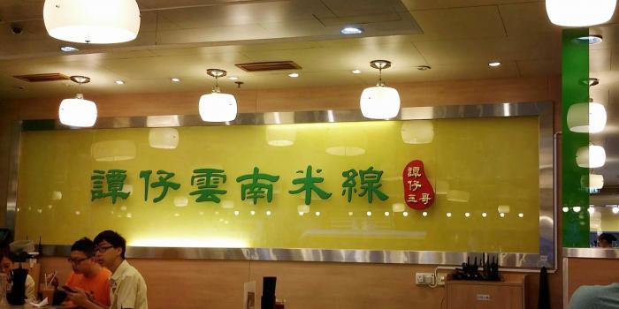 元朗~譚仔雲南米線 - 餐廳 - SeeWide