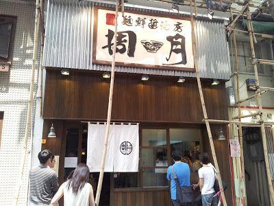 風起雲湧的拉麵戰 周月麵鮮醬油房 - 餐廳 - SeeWide