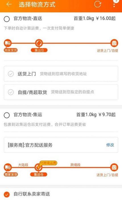 淘寶 官方 物流 集運 直送 香港 海外 自提 櫃 倉 點 四方格 菜鳥4px 順豐速運 便利店 郵政 Alfred 教學 智能櫃 sms 密碼 24小時自取 配送 體積 攻略 - - SeeWide